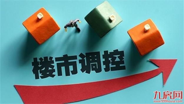 北京市明确严格执行各项房地产调控政策措施图片